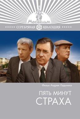 Постер фильма Пять минут страха (1986)