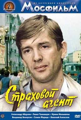 Постер фильма Страховой агент (1985)