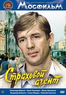Страховой агент (1985)