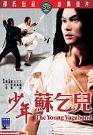 Молодой бродяга (1985)