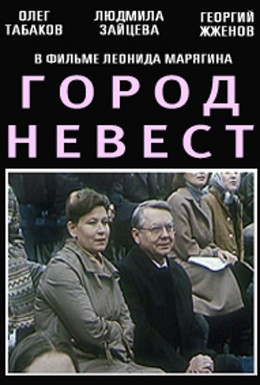 Постер фильма Город невест (1985)