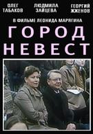 Город невест (1985)