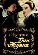 Искушение Дон Жуана (1985)