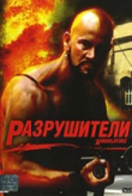 Постер фильма Разрушители (1985)