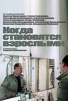 Постер фильма Когда становятся взрослыми (1985)