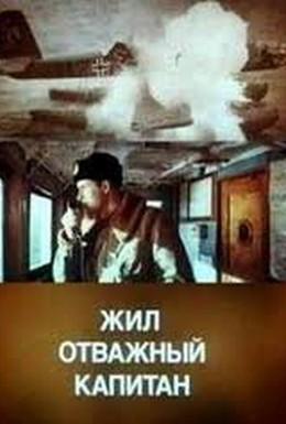 Постер фильма Жил отважный капитан (1985)