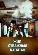 Жил отважный капитан (1985)