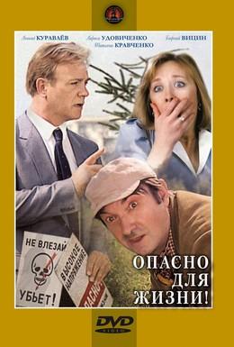 Постер фильма Опасно для жизни! (1985)
