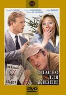 Опасно для жизни! (1985)