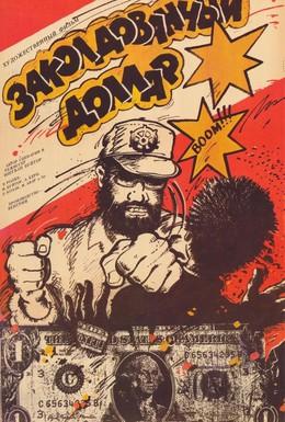 Постер фильма Заколдованный доллар (1986)