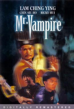 Постер фильма Мистер Вампир (1985)