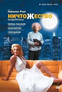 Постер фильма Ничтожество (1985)