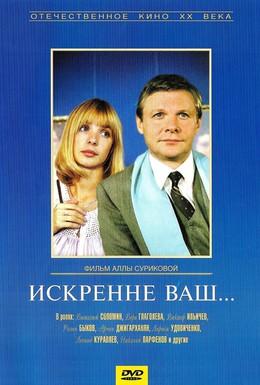 Постер фильма Искренне ваш (1985)