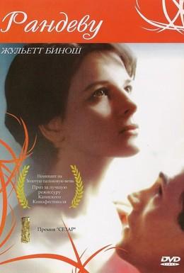 Постер фильма Свидание (1985)