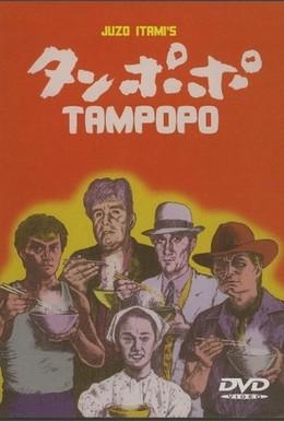 Постер фильма Одуванчик (1985)