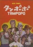 Одуванчик (1985)
