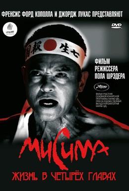 Постер фильма Мисима: Жизнь в четырёх главах (1985)