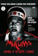 Мисима: Жизнь в четырёх главах (1985)