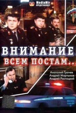 Постер фильма Внимание! Всем постам (1985)
