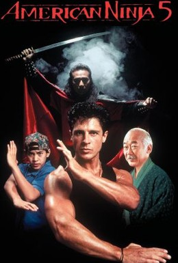 Постер фильма Американский ниндзя 5 (1993)
