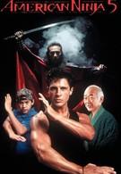 Американский ниндзя 5 (1993)