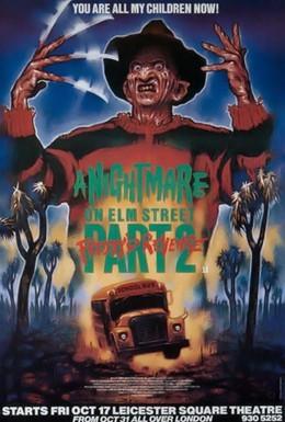 Постер фильма Кошмар на улице Вязов 2: Месть Фредди (1985)