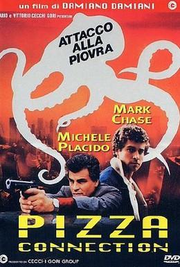 Постер фильма Связь через пиццерию (1985)