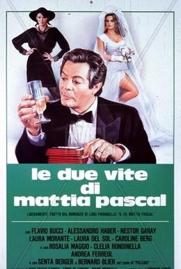Постер фильма Две жизни Маттиа Паскаля (1985)