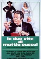 Две жизни Маттиа Паскаля (1985)