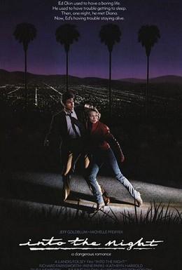 Постер фильма В ночи (1985)