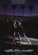 В ночи (1985)