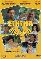 Жикина династия (1985)