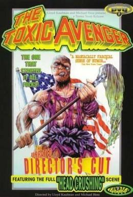 Постер фильма Токсичный мститель (1984)