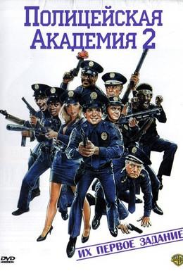 Постер фильма Полицейская академия 2: Их первое задание (1985)