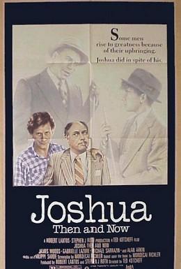 Постер фильма Джошуа тогда и теперь (1985)