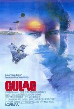 Постер фильма ГУЛАГ (1985)