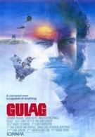 ГУЛАГ (1985)