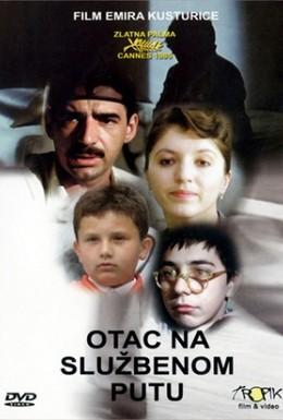 Постер фильма Папа в командировке (1985)