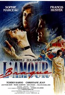 Шальная любовь (1985)