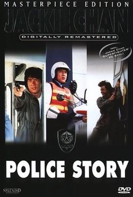 Постер фильма Полицейская история (1985)
