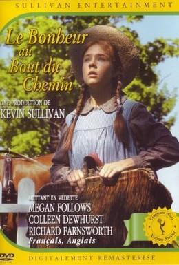 Постер фильма Энн из Зеленых крыш (1985)