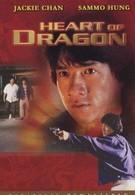Сердце дракона (1985)