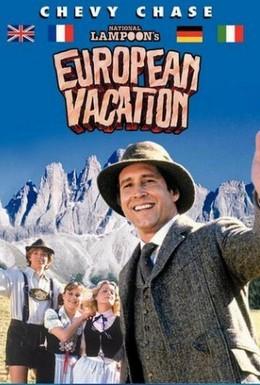 Постер фильма Европейские каникулы (1985)