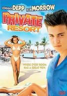 Частный курорт (1985)