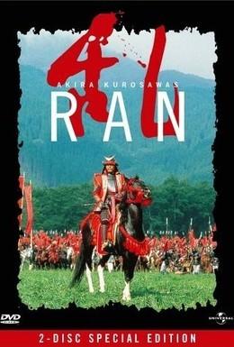 Постер фильма Ран (1985)