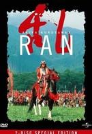 Ран (1985)