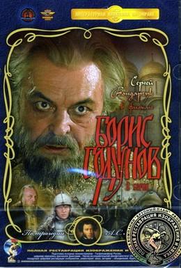 Постер фильма Борис Годунов (1986)