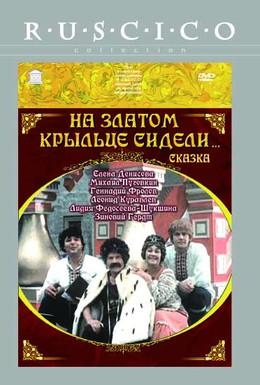 Постер фильма На златом крыльце сидели (1987)