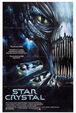 Постер фильма Звездный кристалл (1986)