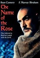 Имя розы (1986)